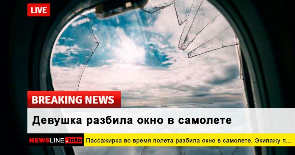 Разбила окно в самолете