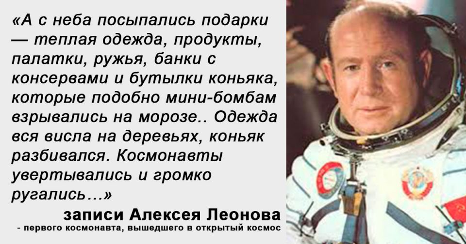 Записи Алексея Леонова